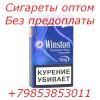 Сигареты оптом без предоплаты нижний новгород,  гелакси,  минск