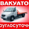 Эвакуатор едем-152